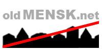 Менск - гісторыя па фотаздымках